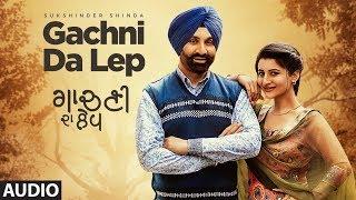 Gachni Da Lep: Sukshinder Shinda (Audio Song) | Latest Punjabi Songs 2018 | T Series
