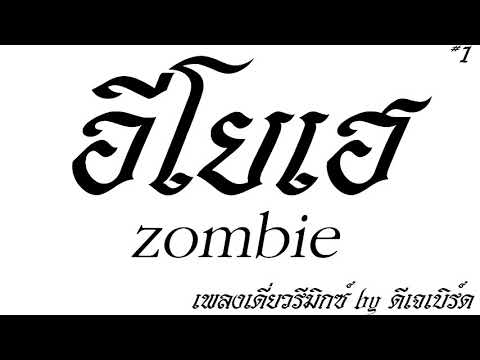 เพลงแด๊นซ์#1 อีโยเฮ ZomBie - [DJ.Bird Remix]
