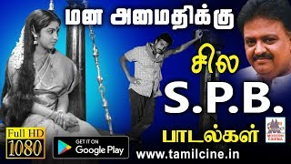 Mana amaithiku spb songs | Music Box