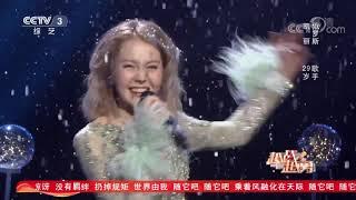 [越战越勇]俄罗斯小姐姐爆发力十足 一首《Let It Go》稳拿擂主| CCTV综艺