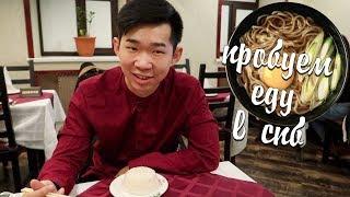 Китаец пробует китайскую еду в России. Корейская и японская еда в СПБ