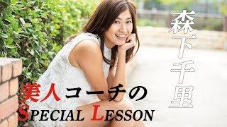 【美人コーチのSPECIAL LESSON】森下千里のヒッカケ防止法 森下千里 動画 9
