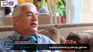 مصر العربية |  محمد الزاوي: يوجد تفاعل بين السينما المصرية والجزائرية