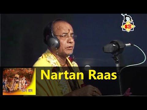 Nartan Raas | Bangla Pala Kirtan | Devotional | Gourishankar | Chhaya Das | Krishna Music