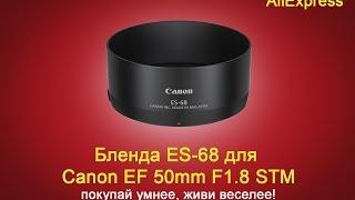 Бленда ES-68 для Canon EF 50mm F1.8 STM(Бленда ES-68 для Canon EF 50mm F1.8 STM Ссылка где я заказал: http://ali.pub/j8skv., 2016-02-25T08:35:43.000Z)