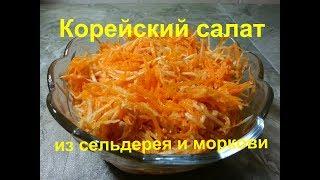 Корейский салат из корня сельдерея и моркови