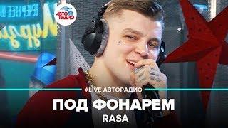 RASA - Под Фонарем (#LIVE Авторадио)...