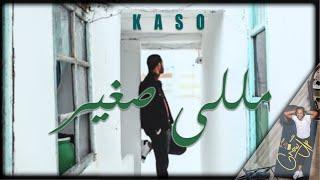 KASO - MELLI SGHIR (INTRO)