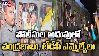 Chandrababu and TDP MLAs Arrested for try to Meet Mandadam Farmers