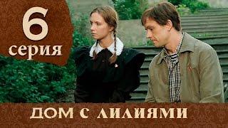 Дом с лилиями. Серия 6. House with lilies. Episode 6.