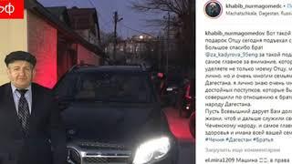 Реакция ЧЕЧЕНЦЕВ на подарок КАДЫРОВА отцу Хабиба