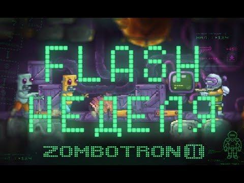 [FLASH НЕДЕЛЯ] Zombotron 2 - ПРИКЛЮЧЕНИЕ НА ПЛАНЕТЕ ЗОМБИ