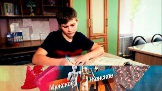 Мужское / Женское - Верните маму. Выпуск от31.03.2017