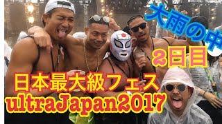 ultraJapan 2017 ウルトラジャパン2017 雨の中でも超絶盛り上がり!!