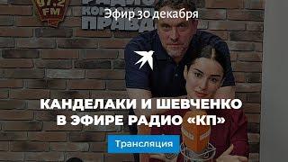 Канделаки и Шевченко в эфире «Комсомолки»