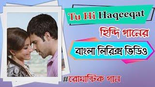 Tu Hi Haqeeqat | বাংলা লিরিক্স ভিডিও | Bangla Lyric Video | Bangla Version-Bengali Version- Tum Mile