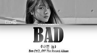 BEN (벤) - 'BAD' [나쁜 놈] Color Coded Lyrics/가사 [Han|Rom|Eng]