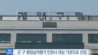 5월 1주_군・구 행정실적평가 인천시 대상 기관으로 선정 영상 썸네일