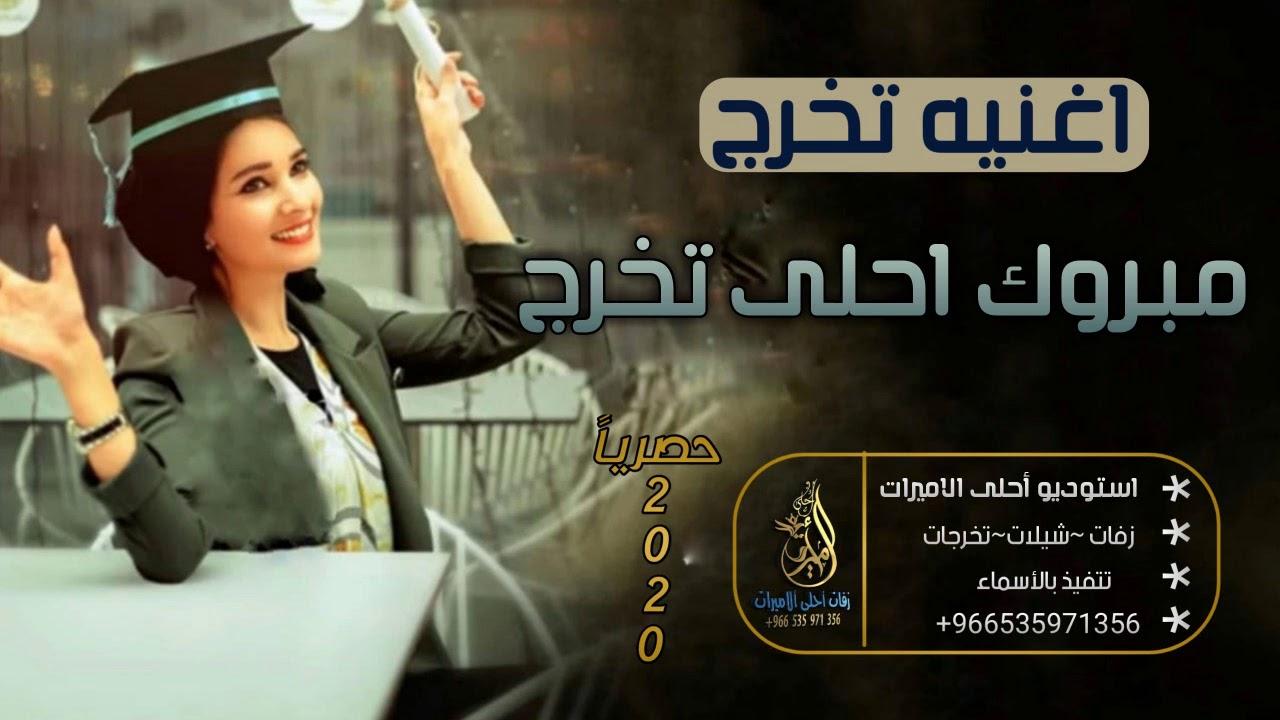 اغاني تخرج 2020 مبروك احلى تخرج اغنية تخرج روووعه Youtube