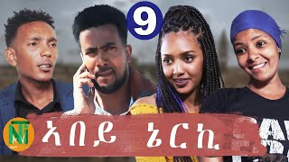 Nati TV - Abey Nerki {ኣበይ ኔርኪ} - New Eritrean Movie Series 2020 - Part 9