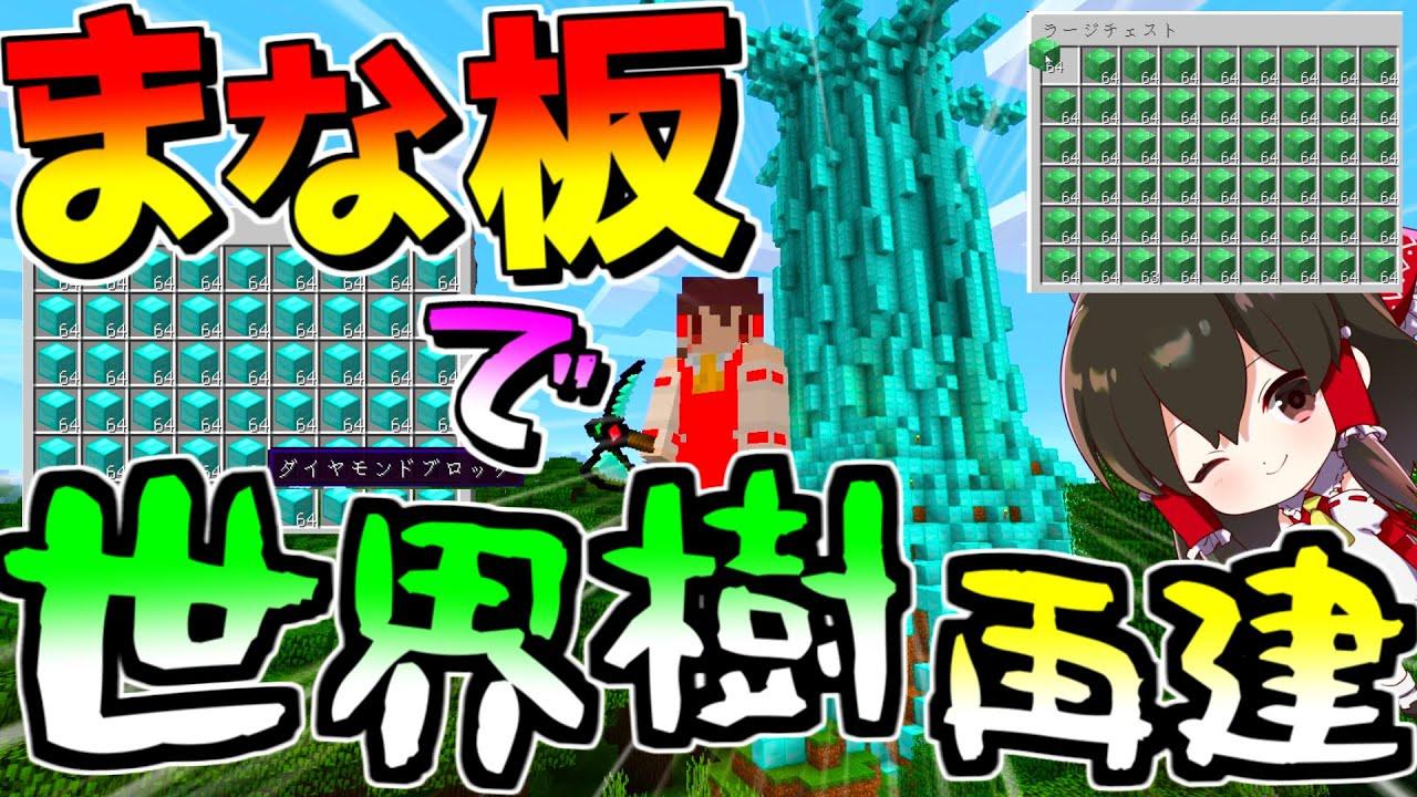 【マイクラ】まな板modでハードコア『世界樹』再生生活!!【マインクラフト 】【ゆっくり実況】