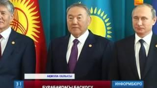 Тәуелсіз мемлекеттер достастығының тізгіні Қазақстаннан Қырғызстанға өтті