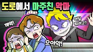 체리툰 | 도로에서 거지라고 불렸어요~! | 영상툰/썰…