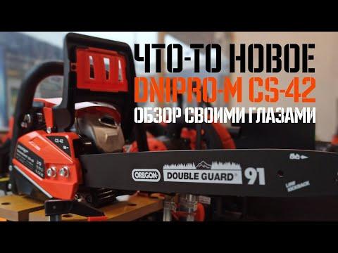 Бензопила Дніпро-М CS-42 - Обзор   Своими глазами