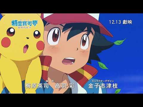 精靈寶可夢 劇場版 我們的故事 (粵語版) (Pokémon the Movie: The Power of Us)電影預告