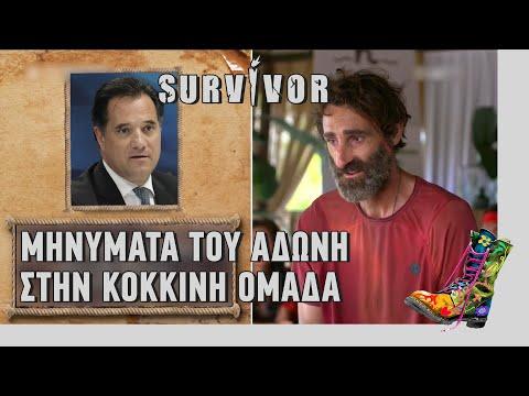 Ράδιο Αρβύλα | Survivor - Μηνύματα του Άδωνη στην κόκκινη ομάδα | Top Επικαιρότητας (25/2/2021)