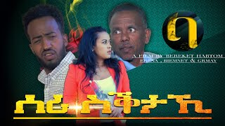New Eritrean movie 2021 - ሰሪ ስቕታኺ -  by Bereket Habtom (Seri Siktaki) part 1