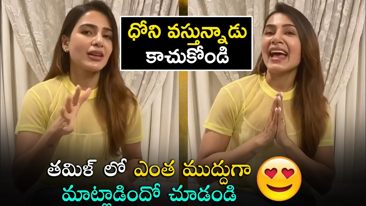 Samantha Cute Tamil Speech about IPL and hot star Special Offer | Dhoni