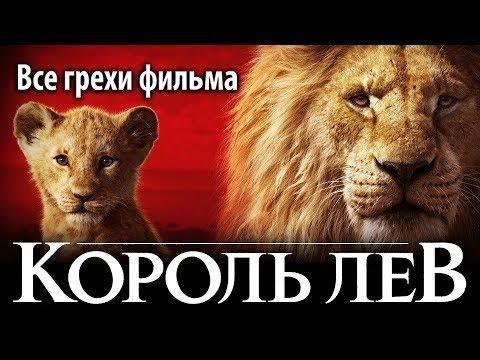 """Все грехи фильма """"Король Лев"""""""