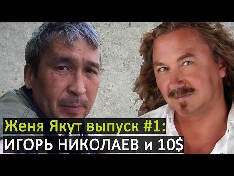 Женя Якут бомж блоггер - выпуск №1