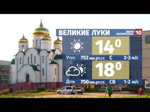 Прогноз погоды # на 10 июня 2018 года