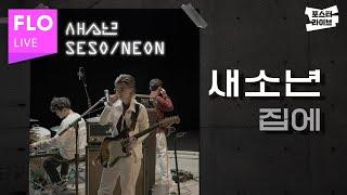 [포스터라이브] 새소년(SE SO NEON) - 집에(Go Back)