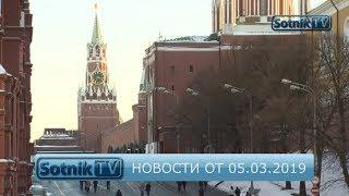 НОВОСТИ. ИНФОРМАЦИОННЫЙ ВЫПУСК 05.03.2019