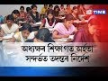 Pratidin Time Impact | Probe ordered on educational qualification of Pvt. Institute Principals