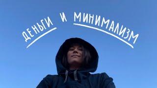 Привычки на 2020, минимализм и деньги, ботанический сад в Тбилиси | Yulia Kurkuma