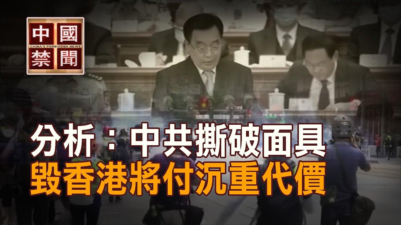 【禁聞】分析:中共撕破面具毀香港 將付沉重代價 - YouTube