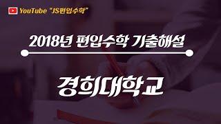 [JS 편입수학 기출해설] 경희 2018 #4 (곡률/…