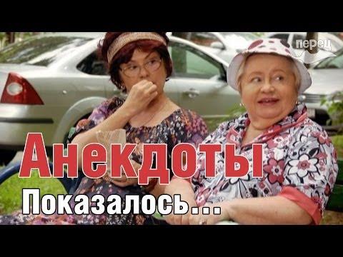 Анекдоты на Перце - Видео анекдоты
