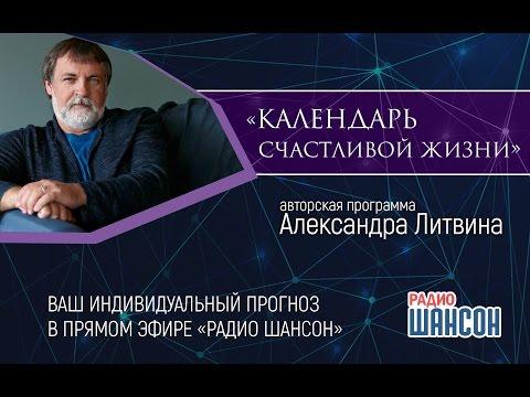 80. Прогноз на 2012 и ответы на вопросы. (Александр Литвин