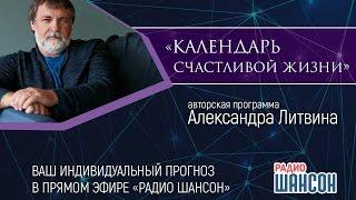 «Календарь счастливой жизни» Александра Литвина. Начальники и их характеры. Как найти подход?