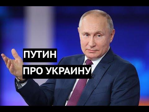 Хоть мы и убиваем вас, но мы один народ». Скандальное заявление Путина про Украину - YouTube