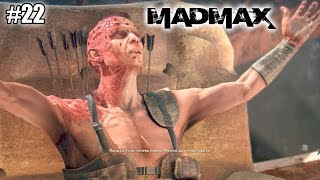 Mad Max (Безумный Макс) прохождение (22 серия)