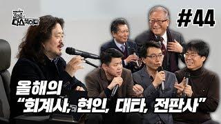 """김어준의 다스뵈이다 44회 올해의 """"회계사, 현인, 대타, 전판사"""""""