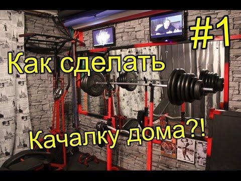 #1 Как сделать спорт зал дома + упражнения на грудные мышцы ~ Step Gym - Домашняя качалка HD1080