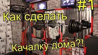 """#1 Как сделать спорт зал дома + упражнения на грудные мышцы ~ """"Step Gym"""" - Домашняя качалка HD1080"""
