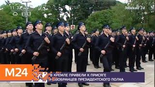 В Кремле привели к присяге новобранцев Президентского полка   Москва 24